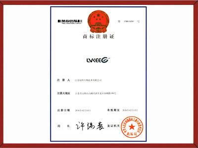 江苏绿科生物商标注册证