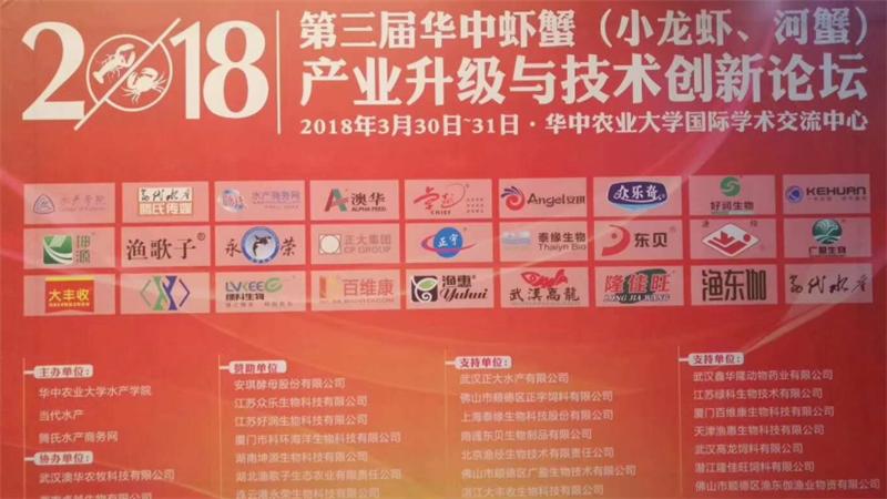 2018华中虾蟹论坛