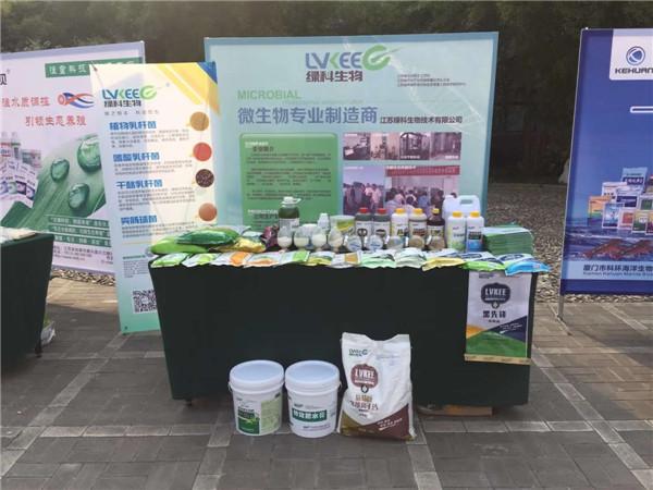 绿科展示产品
