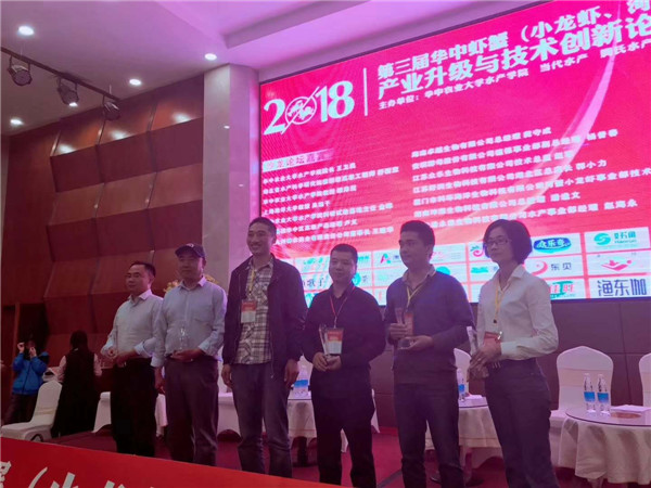 华中虾蟹论坛颁奖