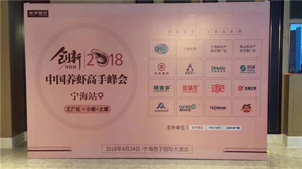 2018宁海养虾高手峰会
