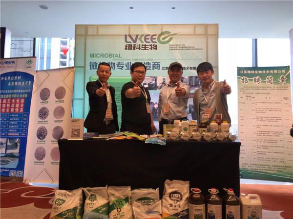 绿科养虾高手峰会展位