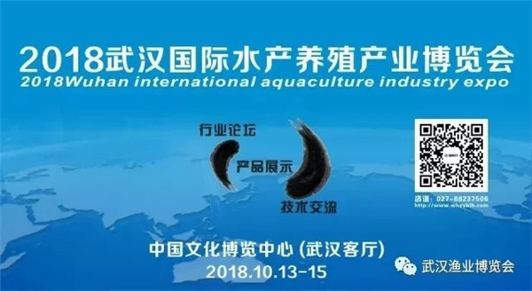 2018武汉渔博会