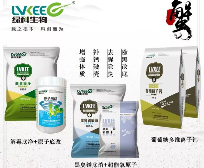 绿科生物水产微生物制剂
