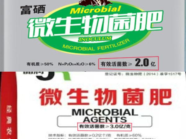 微生物菌剂