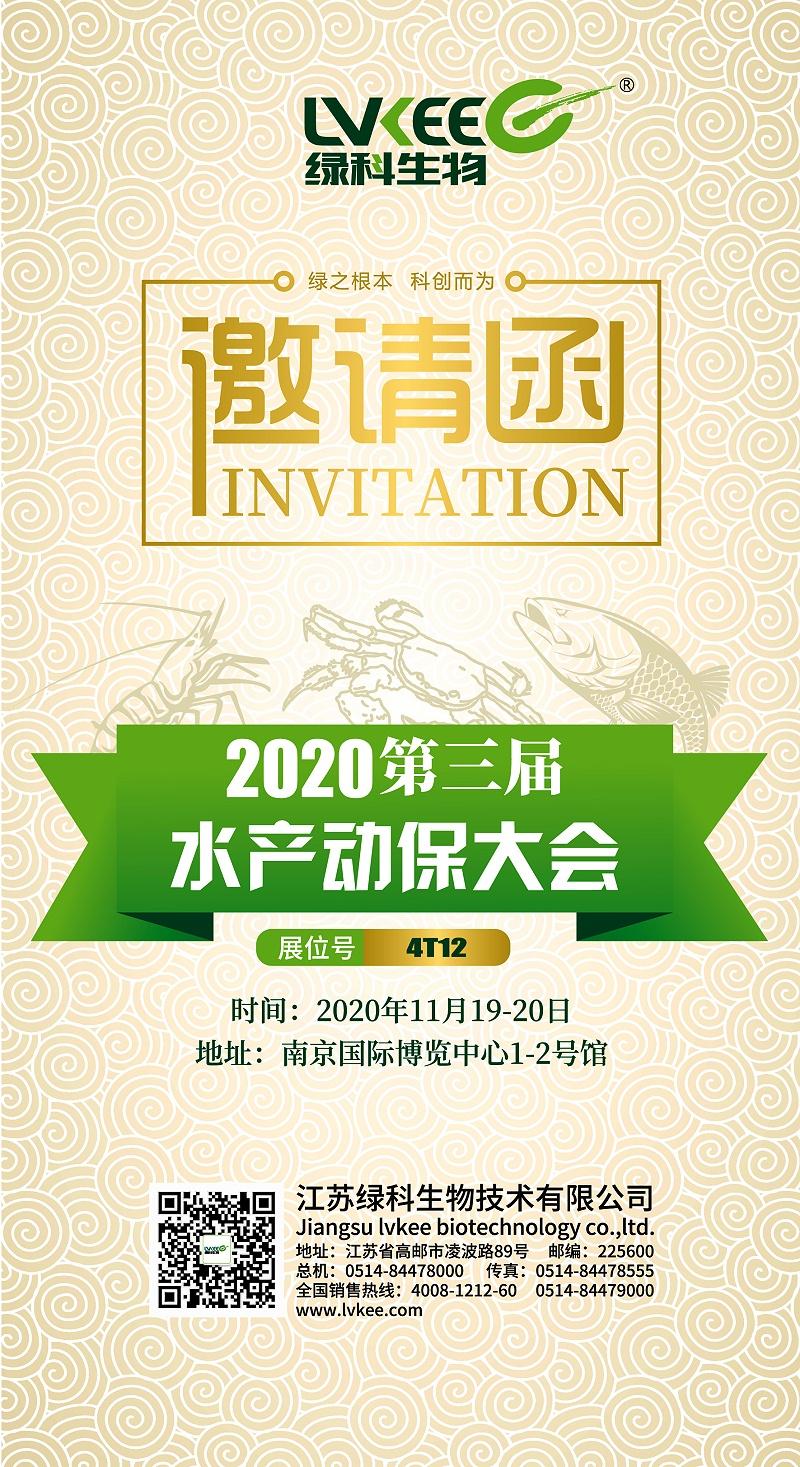 2020第三届水产动保大会 - 邀请函副本