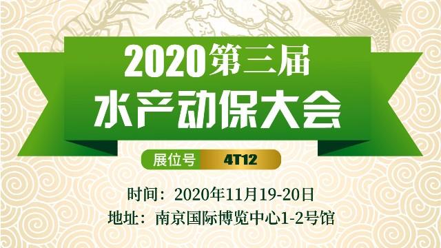 绿科与你相约2020年第三届水产动保大会!