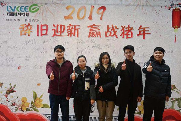 绿科生物2019年终总结大会及表彰大会签到墙