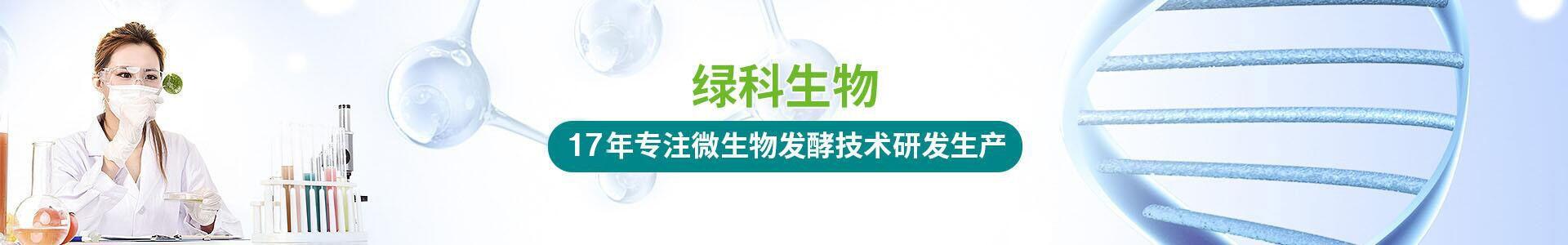 15年专注微生物发酵技术研发