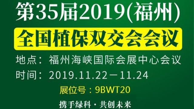 绿科生物邀您共赴2019第35届全国植保会!