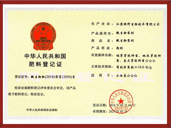 微生物菌剂肥料登记证