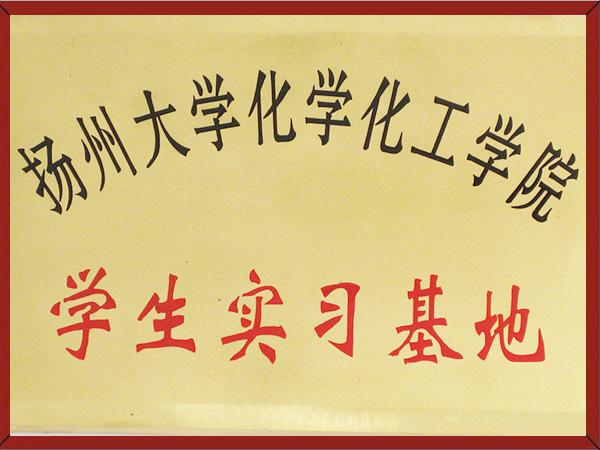 扬州大学化学华工学院学生实习基地