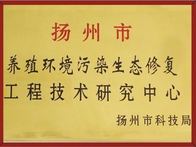 扬州养殖环境污染生态修复工程技术研究中心