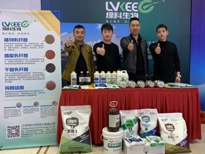 绿科全国淡水虾蟹高峰论坛