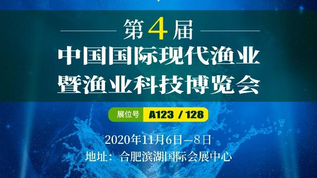 绿科邀您相约第四届中国国际现代渔业暨渔业科技博览会!