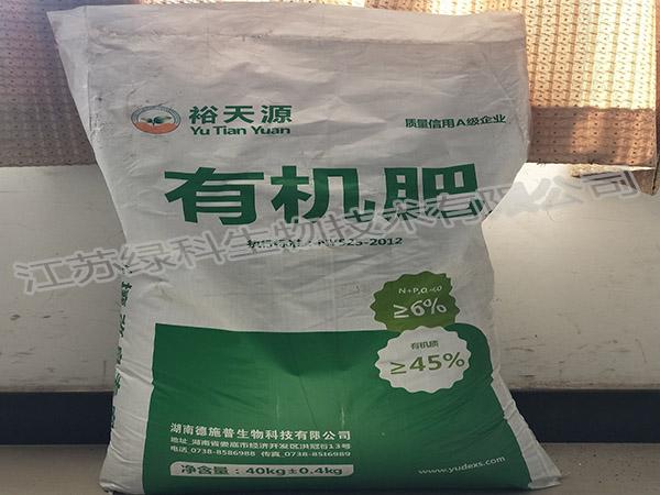 使用江苏绿科有机物料腐熟剂发酵后的污泥作为有机肥