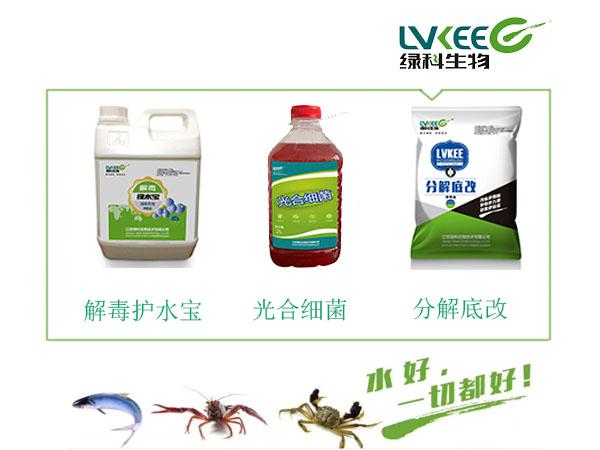 绿水宝、光合细菌、分解