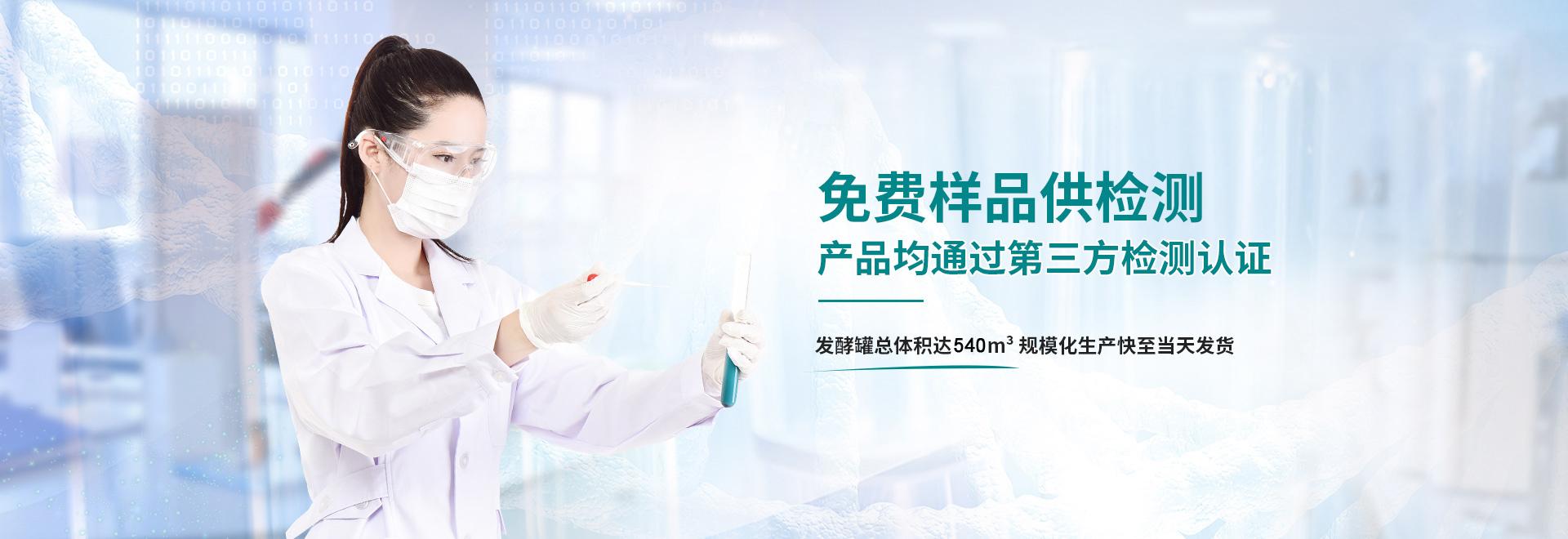 绿科生物致力于成为中国微生物发酵产品赢领品牌