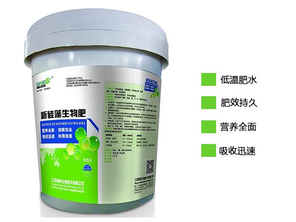 新硅藻生物肥