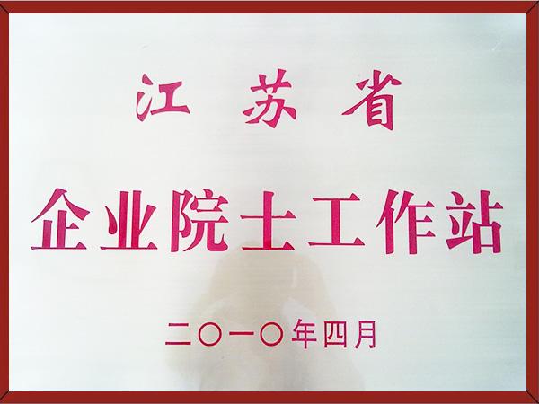 江苏绿科荣获江苏省企业院士工作站