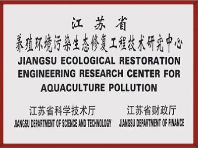 江苏省养殖环境污染生态修复工程技术研究中心