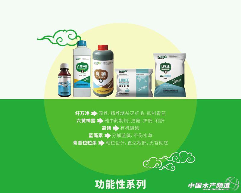 江苏绿科水产功能性系列产品