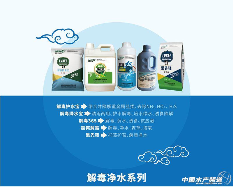 江苏绿科水产解毒净水系列产品