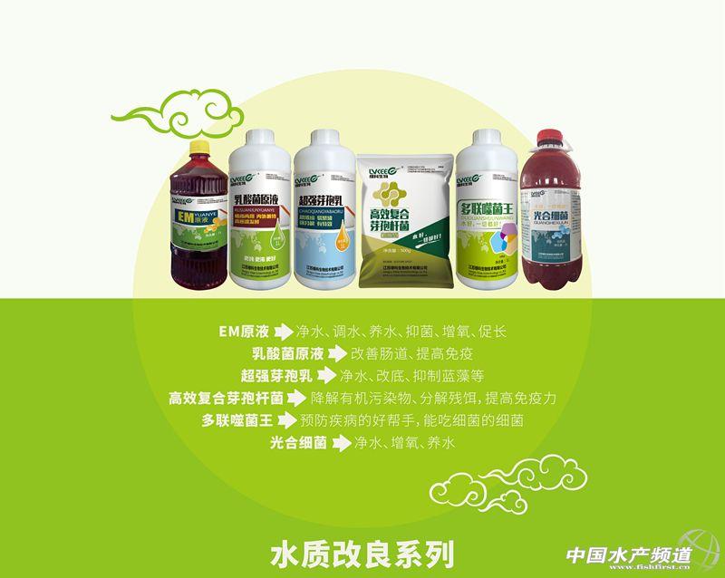 江苏绿科水产水质改良系列产品