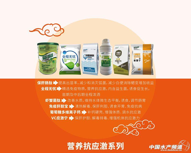 营养抗应激系列产品江苏绿科水产系列产品
