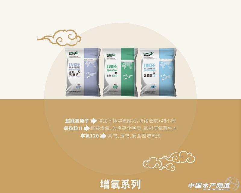 增氧系列产品江苏绿科水产系列产品