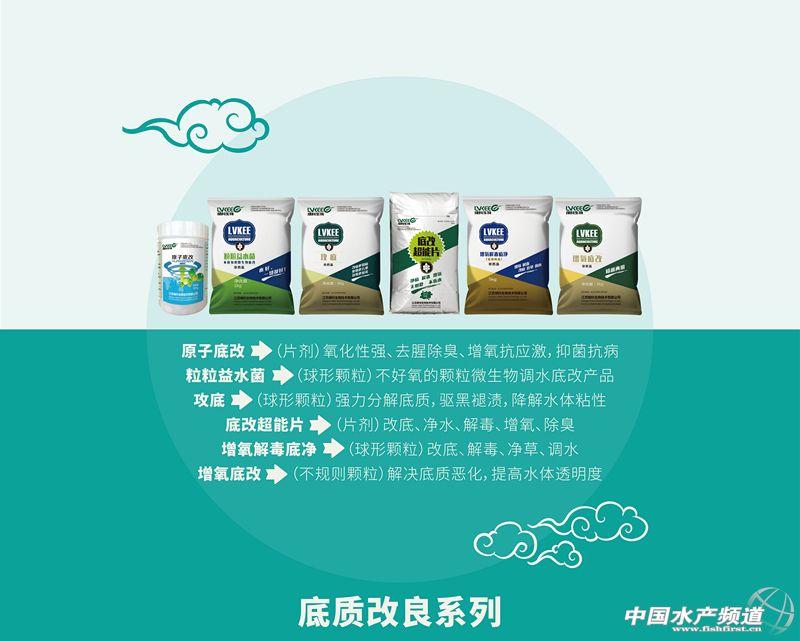 底质改良系列产品江苏绿科水产