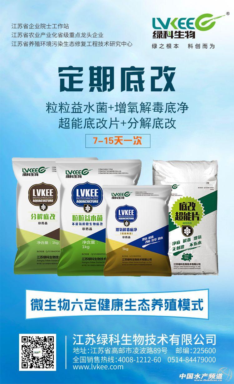 江苏绿科6定健康生态养殖模式5