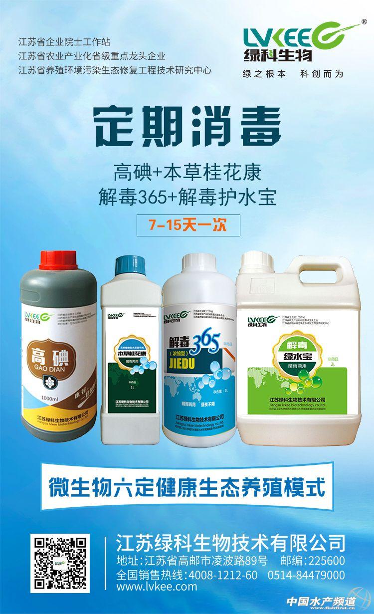 江苏绿科6定健康生态养殖模式6