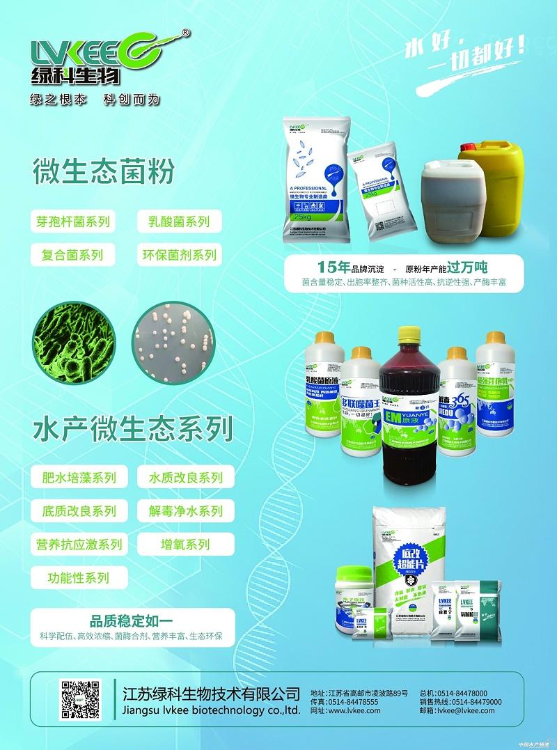 江苏绿科微生态菌粉及水产微生态系列产品