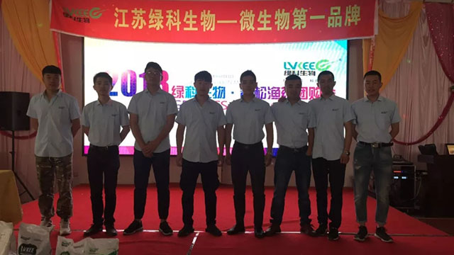 热烈庆祝绿科生物2018年度青松渔药团购会圆满举办成功