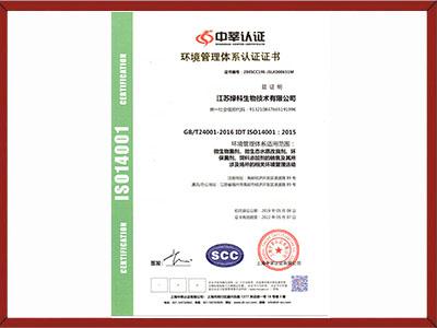 质量管理体系认证ISO14001