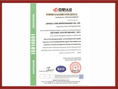 质量管理体系认证ISO14001英文
