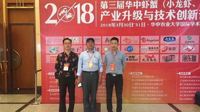 第三届华中虾蟹(小龙虾、河蟹)产业升级与技术创新论坛圆满成功