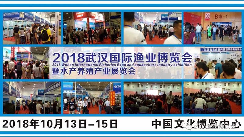 2018武汉水产养殖展