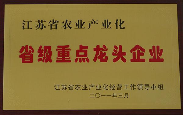 江苏绿科生物龙头企业