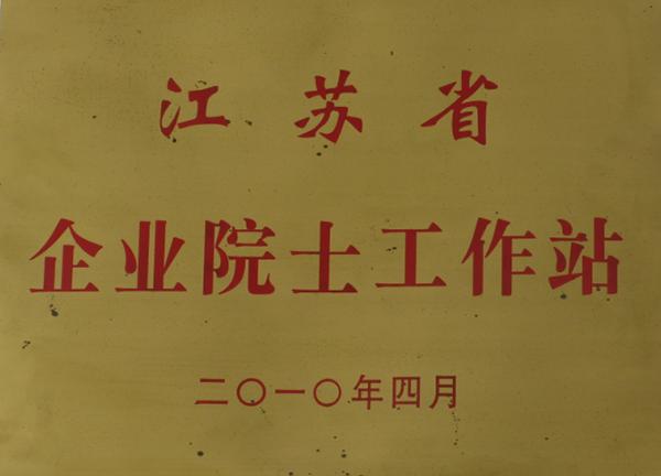江苏绿科生物院士工作站