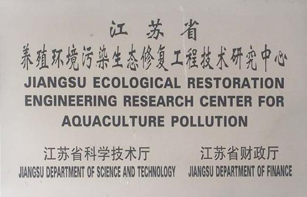 江苏绿科生物养殖环境污染生态修复工程技术研究中心