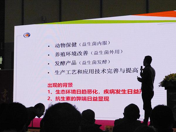 江苏绿科生物总经理发表论坛演讲