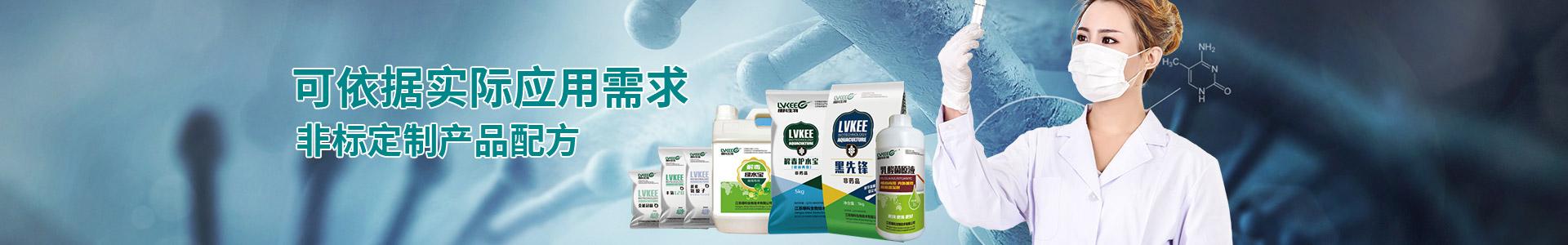 绿科生物可依据实际应用需求非标定制产品配方