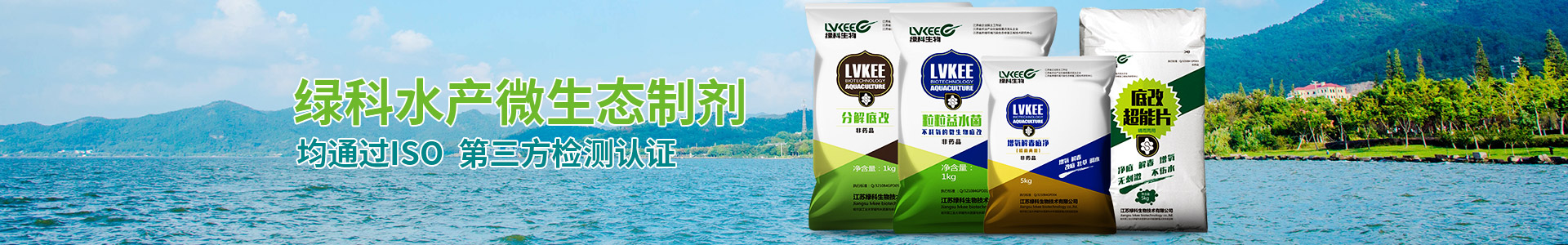 绿科水产微生态制剂均通过ISO/第三方检测认证